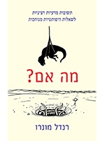 What If? (Hebrew)