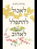 Eat, Pray, Love (Hebrew)