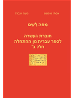 From Here to There (Hebrew)