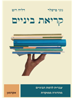Kriat Beynaim - Intermediate Hebrew Reader