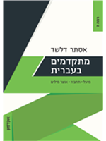 Progressing in Hebrew- Level He: Advanced