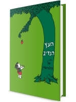The Giving Tree (Hebrew)
