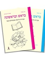 First and Foremost Hebrew for Beginners and More, Textbook + Workbook