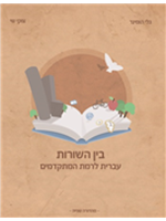 Hebrew for Advanced Level