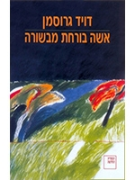 To the End of the Land (Hebrew)