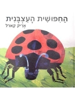 The Grouchy Ladybug  Hebrew