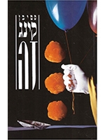 It (Hebrew)