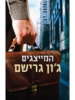 The Litigators (Hebrew)
