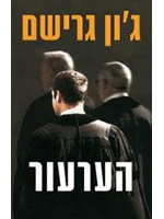 The Appeal (Hebrew)