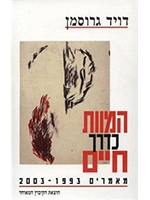 Death as a Way of Life (Hebrew)