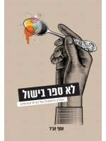 Not a Cookbook (Hebrew)