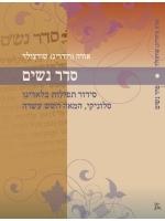Seder Nashim Siddur (Hebrew- Ladino)