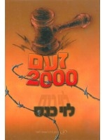 Outrage 2000 (Hebrew)