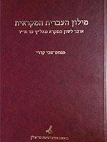 A Dictionary of Biblical Hebrew Alef - Taw (Hebrew)