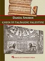 Greek in Talmudic Palestine