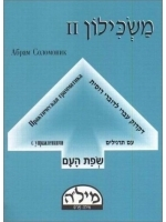 Maskilon Russian/Hebrew Volume 2