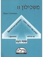 Maskilon Russian/Hebrew Volume 2