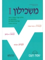 Maskilon Hebrew-English-Russian Volume 1
