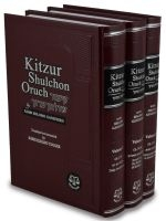 Kitzur Shulchon Oruch - Hebrew & English