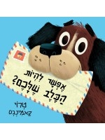 Can I be Your Dog? (Hebrew)