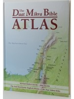 Atlas Daat Mikra (English)
