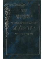 Yesod Malchut Yeshayahu volume (Hebrew)