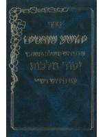 Yesod Malchut Yehoshu'a - Shoftim  (Hebrew)