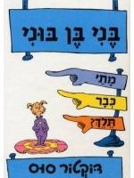 Marvin K. Mooney, Will You Please Go (Hebrew)Now! (Hebrew)