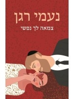 An Unorthodox Match (Hebrew)