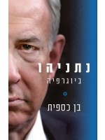 The Netanyahu Years (Hebrew)