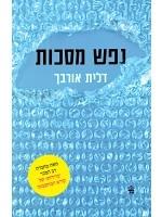 Nefesh Masechot (Hebrew)