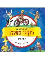 Curios George. Happy Days. 8 Stories (Hebrew)