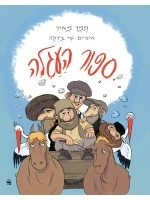The Wagon Story (Hebrew)