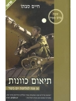 Adjusting Sights (Hebrew) Sapir Prize for Literature (2000)