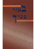 By The Light of Your Countenance (Hebrew)