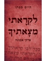 Likrati Matzati Chapters of Faith (Hebrew)