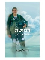 The Navigator Tamar Ariel (Hebrew)