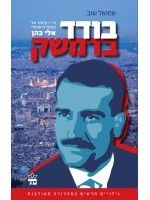 Alone In Damascus The Life and Death of the Israeli Spy Eli Cohen (Hebrew)