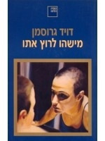 Someone to Run With (Hebrew) Winner Saprir Prize 2001
