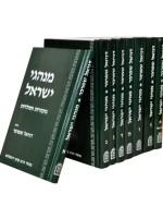 Minhagei Yisrael (8 volume set)