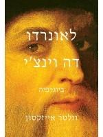 Leonardo Da Vinchi (Hebrew)
