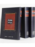 Hebrew Bible (Tanach) Hebrew Russian - 3 volume set