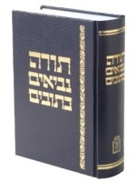 Hebrew Bible Tanach Shalem - Breuer 1 Volume