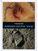 Sapiens: A Brief History of Humankind (Hebrew)