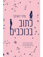 Star Crossed (Hebrew)