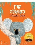 The Koala Who Could (Hebrew) - [Carton Board Book]