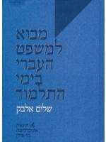 introduction To Talmudic Law (Hebrew)