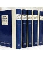 Abarbanel Torah Commentary Chorev 5 volume set - Chorev (Hebrew)