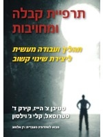 Acceptance and Commitment Therapy (Hebrew)