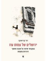 Jerusalem Of Amos Oz (Hebrew)